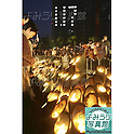 January 17th, 2009 : Kobe, Japan - People commemorating victims of January 17 earthquake by a moment of silence. They keep praying until late night of that day. (Photo by Rieko Sasai)