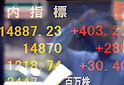 Tokyo Stock Exchange market on Friday, May 24, 2013