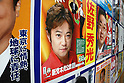 July 6, 2010 - Tokyo, Japan -  A poster of the candidate for the upcoming upper house election Hidemitsu Sano is pictured in Tokyo on July 6, 2010. Founder of the The Shinto Honshitsu (Essential Party) in 2009, Sano is a one-man band self-styled political party who has a passion for tuned cars and motorcycles, which are a feature of his political campaigning.