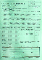 Cancer betting slips from cancer betting shops in Taichung displaying payouts according to survival periods. After paying an initial 'membership' fee of NT$2,000, returns are calculated based on a bet of NT$2,000. Punters can bet on up to three patients at a time. Winning bets normally return triple.<br /> <br /> Please credit:  Sinopix