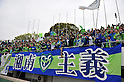 Shonan Bellmare fans,.APRIL 22, 2012 - Football /Soccer : 2012 J.LEAGUE Division 2 ,9th sec match between Tokyo Verdy 1-2 Shonan Bellmare at Komazawa Olympic Park Stadium, Tokyo, Japan. (Photo by Jun Tsukida/AFLO SPORT) [0003].