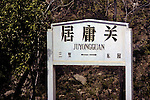 Juyongguan Sign