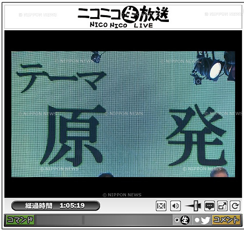 November 30, 2012, Tokyo, Japan: Online debate between the ten most important political party leaders on Nico Nico Douga streaming service. (Photo by Nico Nico Douga/AFLO)