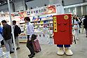 Tokyo International Book Fair