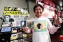 Tower Records Tokyo celebrates Bob Dylan's 2016 Nobel Prize