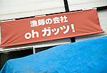 Photo shows the sign attached to the side of the Oh! Guts! offices  in Ogatsu, Ishinomaki, Miyagi Prefecture, Japan on 01 Dec 2011. .Photographer: Robert Gilhooly
