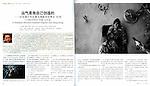 Chinese Portfolio: Stephen Dupont