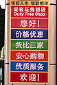 July 1, 2010 - Tokyo, Japan - Promotional signs written in Chinese are displayed at an electronics store in Akihabara district, Tokyo, Japan, on July 1, 2010. On Tursday, Japan will significantly relax visa requirements for Chinese citizens to attract an increasing number of big-spending Chinese tourists to boost its economy. Japanese Foreign Minister Katsuya Okada told a press conference earlier that the number of households eligible to visit will increase 10-fold to 16 million a year.