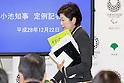 Yuriko Koike announces Tokyo Gov's plan for 2017-2020