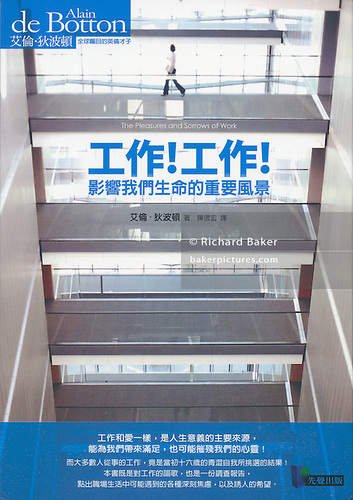 "Taiwanese (Traditional Chinese) edition book cover of Alain de Botton's ""The Pleasures and Sorrows of Work"" containing photography by Richard Baker."