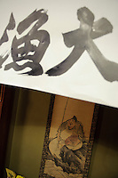 "A shinto shrine in a traditional hotel (the calligraphy says ""big fish""), Noto, Ishikawa prefecture, Japan, December 18, 2010."