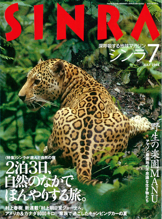 Magazine cover, SINRA Japan