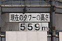 "January 18, 2011, Tokyo, Japan - The sign reads ""559m,"" the new height the Tokyo Sky Tree under-construction in downtown Tokyo on Tuesday, January 18, 2011, has reached on January 15 to become the world's second-tallest tower passing Canadafs 553-meter CN tower. The terrestrial digital broadcasting tower is expected to catch up with the worldfs tallest Canton Tower of China, which stands 600 meters, in February. (Photo by Hiroyuki Ozawa/AFLO) [2178] -mis-"