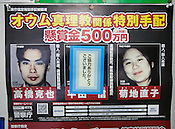 "A police 'wanted' poster for members of Aum Shinrikyo hangs on the wall of a bus station, with the central image covered by a sticker after the suspect, Hirata Makoto, was arrested after surrendering himself at a police station on 31st December 2011. Left to right the criminals are Takahashi Katsuya (left), Hirata Makoto (centre), Kikuchi Naoko (right). Takahashi and Kikuchi are ""wanted"" for taking part in the 1995 Tokyo underground sarin gas attack by Aum Shinrikyo Supreme Truth Cult. Photographed in Fukura, Awajishima, Japan, on Wednesday 11th January 2012."