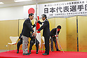(L to R)  Noriyuki Ichihara (JPN), JOC President Tsunekazu Takeda, JANUARY 8, 2012 - Olympic : Japan National Team Send-off Party for Innsbruck winter Youth Olympic Games 2012 at Ajinomoto National training center, Tokyo, Japan. (Photo by Yusuke Nakanishi/AFLO SPORT) [1090]