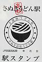 Takamatsu Station Promotes Local Dish Sanuki Udon