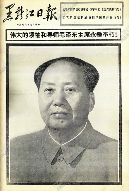 "Page One of the Heilongjiang Daily dated September 10, 1976: Announcing the death of Mao Zedong that occurred the day before, the headline reads: ""Eternal glory to the immortal Great Leader and Teacher Chairman Mao"""