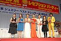 Actress Riko Narumi, Ryoko Hirosue, Kyodo TV announcer Christel Takigawa, actress Miki Maya, Mari Natsuki, singer Ryoko Moriyama and actor Kenichi Matsuyama are given the Best Jewellery Wearer Awards 2009 in Tokyo. (Taro Fujimoto/JapanToday/Nippon News)