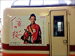 A poster advertising the NHK drama Yae no Sakura is pasted to the side of a train at the station in Aizu-Wakamatsu City, Fukushima Prefecture, Japan on 02 May 2013.<br />