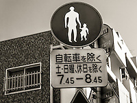 Pedestrian Sign in Ota, Japan 2014.