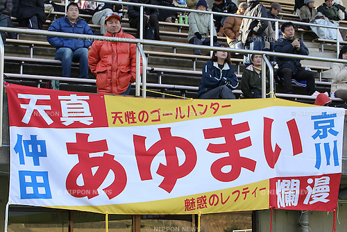 Ayu Nakata & Mai Kyokawa Fans, December 17, 2011 - Football / Soccer : The 33th All Japan Women's Football Championship Third Round, match between Tokiwagi Gakuen High School 1-3 Okayama Yunago Belle at Mimasaka Rugby Football ground, Okayama, Japan. (Photo by Akihiro Sugimoto/AFLO SPORT) [1080]