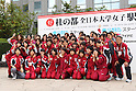 Ritsumeikan University team group (Ritsumeikan), OCTOBER 23, 2011 - Athletics : The 29th All Japan Women's University Ekiden in Sendai City, Miyagi, Japan. (Photo by AFLO) [1045]
