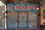 Shuttered Dry Cleaning shop, Lugang, Changhua County, Taiwan