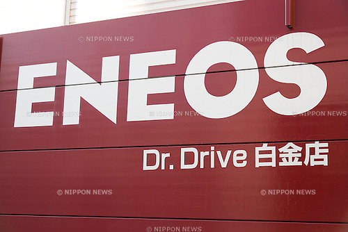 ENEOS signboard on display at its gas station in Tokyo, Japan on December 4, 2015. Japan's largest oil refiner and wholesaler JX Holdings Inc., which operates ENEOS gas stations, is continuing talks to finalize the acquisition of competitor TonenGeneral Sekiyu by the end of this year. The companies have combined sales of 14 trillion yen ($113 billion) and plan a share swap in the latest move towards consolidating their businesses by 2017. JX Holdings operates 14,000 ENEOS gas stations and TonenGeneral operates Esso, Mobil and General brand gas stations. Together they represent around 40% of all stations in Japan. (Photo by Rodrigo Reyes Marin/AFLO)