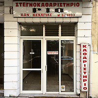 A closed down dry cleaners on Karaoli ke Dimitriou Street.