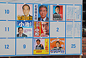 March 25, 2011, Tokyo, Japan - Posters of candidates for the Tokyo gubernatorial elections are displayed at Shimbashi district on Friday, March 25, 2011. The natiowide local elections campaign officially kicked off in 12 prefectures ahead of voting on April 10, while Iwate Prefecture has put off its race in the aftermath of the March 11 catastrophic earthquake. (Photo by YUTAKA/AFLO) [1040] -ty-.