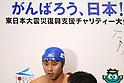 Kosuke Kitajima (JPN), APRIL 9, 2011 - Swimming : 2011 International Swimming Competitions Selection Trial, Men's 100m Breaststroke Final at ToBiO Furuhashi Hironoshin Memorial Hamamatsu City Swimming Pool, Shizuoka, Japan. (Photo by Daiju Kitamura/AFLO SPORT) [1045]