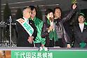 Koike backs incumbent Ichikawa for mayoral election in Tokyo's Chiyoda Ward
