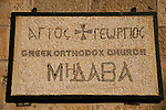 Sign of the Byzantine church in Madaba