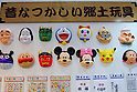 February 8th, 2012 : Tokyo, Japan &ndash; Smiling masks are displayed for The 73rd Tokyo International Gift show 2012 at Tokyo Big Sight. There are over 3 million items including gift products and everyday goods. 2500 exhibitors showcase their unique products. This exhibition is held from February 8 to 10. (Photo by Yumeto Yamazaki/AFLO).
