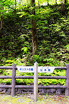 Signs point visitors in the direction of Christ's grave (left) in Shingo Village, Aomori Prefecture, northern Japan. Some residents of Shingo say that Jesus spent 12 years in Japan and is buried in the village. Among them is Sajiro Sawaguchi, who is in his 80s, who claims to be a descendant of Christ and whose family owns the land containing Christ's grave.