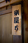 """Photo shows a sign outside the """"gakuya"""" dress ing rooms of the Korakukan theater, Japan's oldest extant wooden playhouse in Kosaka, Akita Prefecture Japan on 19 Dec. 2012. Photographer: Robert Gilhooly"""