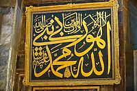 Islamic writings in the Hagia Sophia ( Ayasofya ) , Istanbul, Turkey