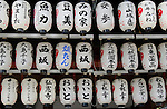 Japanese paper lanterns outside of a Shinto shrine in Kyoto