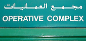 This is the sign above a doorway into an 'operative complex'. The image was taken in an Arabic-speaking country, reading 'operations complex' in Arabic followed by the English translation. Royalty Free