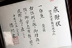 """A letter of thanks from the Ieyasu family hangs on the wall inside one of Harumiya Co.'s  """"yakata-bune"""" pleasure boats in Tokyo, Japan on 31 August  2010. Prior to becoming a pleasure boat company, the Yasuda family that operates Harumiya ran a fishing boat that provided produce for the Ieyasu family. Photographer: Robert Gilhooly"""