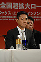 "Tony Leung attends a press conference Wednesday during a promotion for their new film ""Red Cliff."" It opens Nov 1 after its debut at the Tokyo International Film Festival in October.  6 August, 2008. (Taro Fujimoto/JapanToday/Nippon News)"