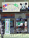 February 22, 2011, Tokyo, Japan - Panda pictures and signs adorn the gate of Ueno Zoo, the new home of two giant pandas, in downtown Tokyo on Tuesday, February 22, 2011. The two five-year-old pair - female Xiannu and male Bili - arrived at Ueno Zoo late Monday night after a 30-hour journey from the panda preserve in southwestern China's Sichuan province. The zoo and the neighborhood community have worked for weeks to provide VIP-class hospitality, hoping the pair - the zoo's first since the 2008 death of its beloved giant panda Ling Ling - will give the nation's economy a boost. (Photo by Natsuki Sakai/AFLO) [3615] -mis-