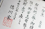 """A letter of thanks from the Ieyasu family hangs on the wall inside one of Harumiya Co.'s  """"yakata-bune"""" pleasure boats in Tokyo, Japan on 31 August  2010. Prior to becoming a pleasure boat company, the Yasuda family that operates Harumiya ran a fishing boat that provided produce for the Ieyasu family..Photographer: Robert Gilhooly"""