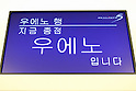 July 17, 2010 - Tokyo, Japan - A board in Korean language informs passengers about the new 64-kilometre (40-mile) line, Narita Sky Access, at Ueno station in Tokyo, Japan, on July 17, 2010. The new high-speed railway line was launched that day linking Nippori Station and Airport Terminal 2 Station in 36 minutes, 15 minutes faster than on the old Skyliner.