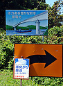 August 4, 2011, Kaminoseki, Japan - A billbaord and a small sign for and against the proposed nuclear power plant draw drivers attentions along the road leading to Kaminoseki, Yamaguchi Prefecture, some 722km southwest of Tokyo, on Thursday, August 4, 2011.....Since the March 11 earthquake and tsunami that wreaked havoc on much of Japans northeastern region and the ensuing nuclear crisis at Fukushima No. 1 power plant, constructions have halted on the Kaminoseki project, which calls for building a nuclear plant on landfill in a national park in the countrys Inland Sea. For three decades, local residents, fishermen and environmental activists have opposed the project saying it should not be built in the picturesque sea with its rich marine life and fishing culture dating back millennia. The Inland Sea is the site of intense seismic activity, including the epicenter of the 1995 Kobe earthquake that killed 6,400 people...
