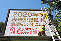 The poster of the 2020 Tokyo Olympic and Paralympic Games in front of Harajuku Station