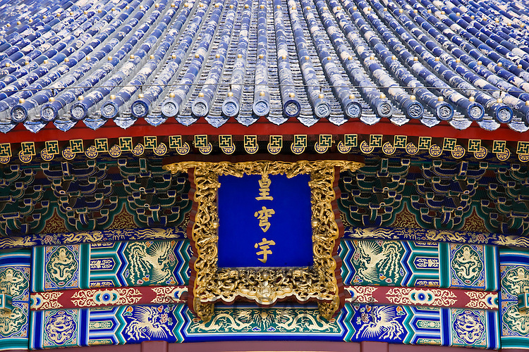 Detail of the Imperial Vault of Heaven at the Ming Dynasty Temple of Heaven, Beijing, China