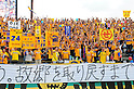 Vegalta Sendai fans, SEPTEMBER 11, 2011 - Football / Soccer : 2011 J.League Division 1 match between between Ventforet Kofu 1-2 Vegalta Sendai at Yamanashi Chuo Bank Stadium in Kofu, Japan. (Photo by AFLO)