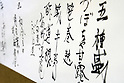 July 20, 2010 - Niiza, Japan - A Japanese Shojin-Ryori menu is pictured in a restaurant near Heirinji, Rinzai temple of the Myoshin-ji branch located in Niiza city, Japan, on July 20, 2010. Visiting the temple and taste the buddhist vegetarian cuisine is part of a 'True Japan Saitama' tour, organized by the travel agency JTB for leisure travelers.