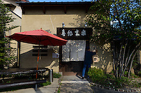 The entrance to Kidoairaku sushi restaurant. Okayama, Okayama Prefecture, Japan, October 6, 2015. The southern city of Okayama is well-known for its temperate climate, castle, and the beautiful traditional Korakuen gardens.